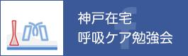 神戸住宅呼吸ケア勉強会のfacebook
